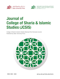 cover image for the <english>Journal of College of Sharia and Islamic Studies</english><arabic>مجلة كلية الشريعة والدراسات الإسلامية</arabic> journal