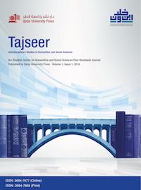 cover image for the <english>Tajseer</english><arabic>تجسير</arabic> journal